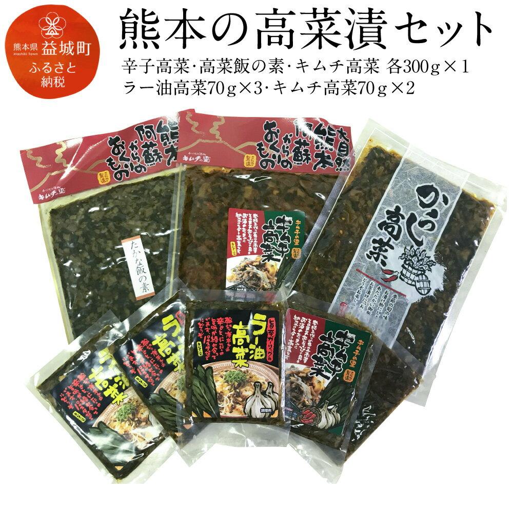 【ふるさと納税】熊本の高菜漬セット 辛子高菜 高菜飯の素 キムチ高菜 ラー油高菜 約1.2kg 大容量 からし高菜 高菜漬け 詰め合わせ 送料無料