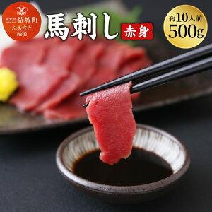 【ふるさと納税】馬刺し 赤身 500g 約10人前 冷凍 馬刺し醤油 刺し身 熊本 九州 送料無料
