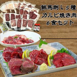 【ふるさと納税】鮮馬刺し5種・カルビ焼肉6食セット