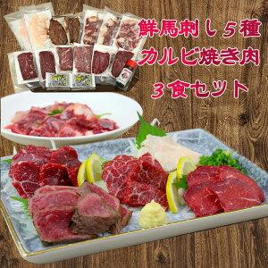 【ふるさと納税】鮮馬刺し5種・カルビ焼肉3食セット