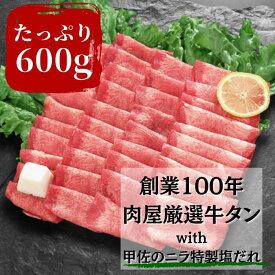 【ふるさと納税】牛タン600g 【甲佐町のニラで作った塩味たれ付き!!】
