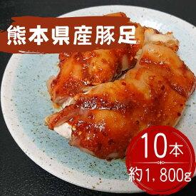 【ふるさと納税】創業100年の肉屋厳選熊本県産豚足10本1,800g
