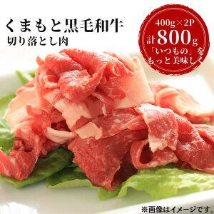 【ふるさと納税】熊本県産黒毛和牛 切り落とし800g