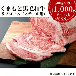 【ふるさと納税】熊本県産黒毛和牛 リブロース1,000g