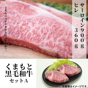 【ふるさと納税】熊本県産黒毛和牛セットA サーロイン900g+ヒレ360g