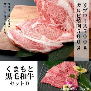 【ふるさと納税】熊本県産黒毛和牛セットD リブロース500g+カルビ焼肉500g