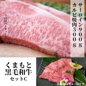 【ふるさと納税】熊本県産黒毛和牛セットC サーロイン900g+カルビ焼肉500g