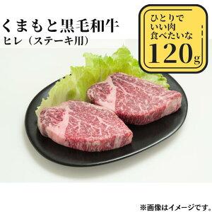 【ふるさと納税】熊本県産黒毛和牛 ヒレステーキ120g