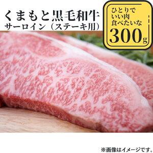 【ふるさと納税】熊本県産黒毛和牛 サーロインステーキ300g