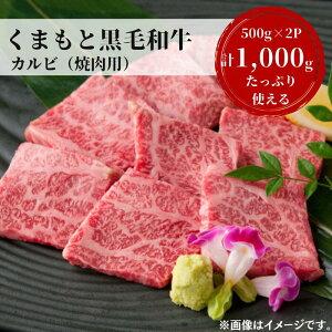 【ふるさと納税】熊本県産黒毛和牛 カルビ焼肉1,000g