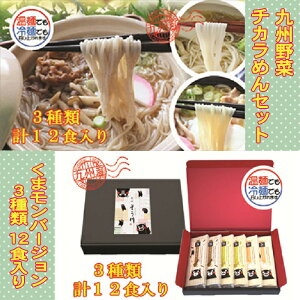 【ふるさと納税】九州野菜のチカラめんセットくまモンバージョン12食入り