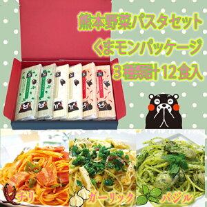 【ふるさと納税】熊本野菜パスタセットくまモンバージョン12食入り
