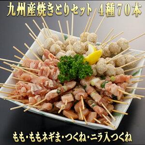 【ふるさと納税】九州産 焼きとりセット 4種70本 2200g