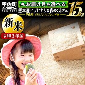 【ふるさと納税】【先行予約】【令和3年度産 新米】熊本県産 15kg 甲佐米(5kg×3袋) [AP015]