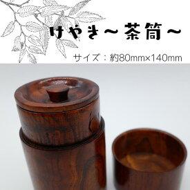 【ふるさと納税】けやき〜茶筒〜大