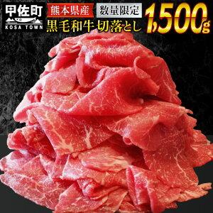 【ふるさと納税】熊本県産黒毛和牛切り落とし1.5kg おすすめ 国産 人気 ランキング 小分け 牛肉 牛丼 肉じゃが カレー しゃぶしゃぶ ビーフシチュー 和牛 切り落とし お取り寄せ 熊本県産 熊