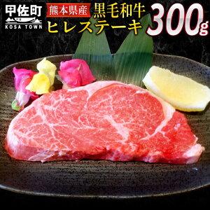 【ふるさと納税】熊本県産黒毛和牛ヒレステーキ300g