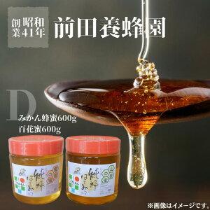 【ふるさと納税】前田養蜂園 蜂蜜Dセット