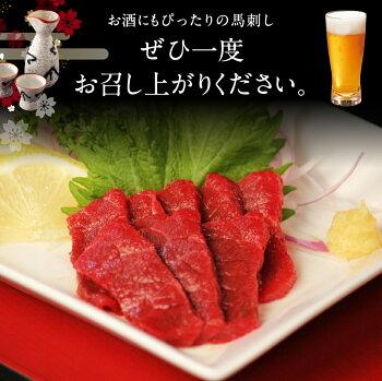 【ふるさと納税】熊本名物鮮馬刺し(100g×3P)