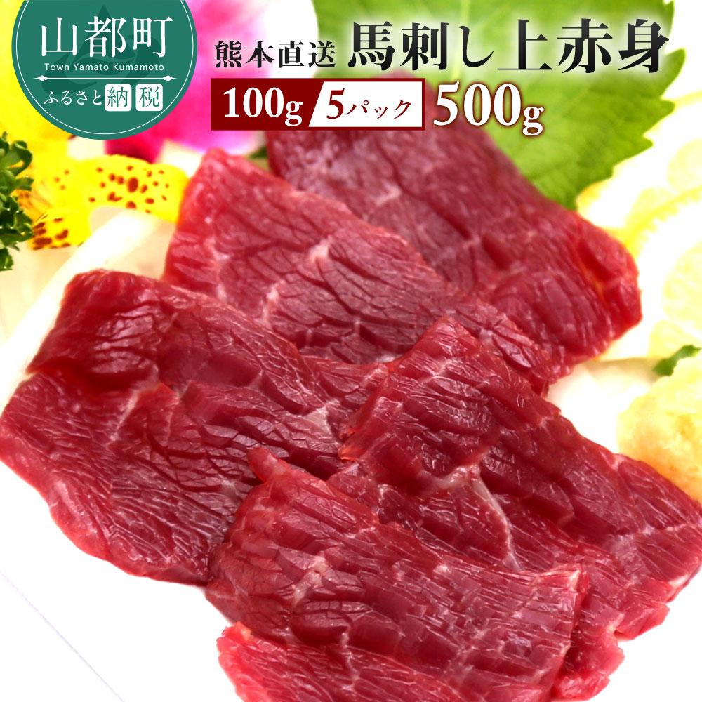 【ふるさと納税】 馬刺し 上赤身(100g×5P)