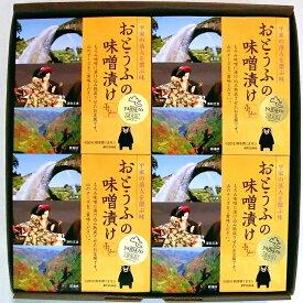 【ふるさと納税】「ふしみ」【お豆腐の味噌(もろみ)漬け】山都限定パッケージ 【加工食品】