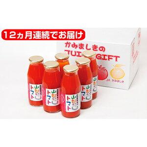【ふるさと納税】山都のトマトジュース12本入(12ヶ月 頒布会) 【定期便・野菜・野菜ジュース・とまと・やさい】