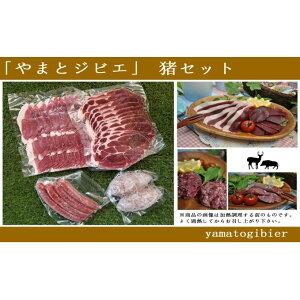 【ふるさと納税】やまとジビエ 猪セット 【お肉・お肉・肉の加工品・ぼたん・詰め合わせ】