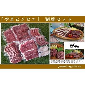 【ふるさと納税】やまとジビエ 猪鹿セット 【お肉・お肉・肉の加工品・猪肉・鹿肉・ぼたん・もみじ・詰め合わせ・バラエティーセット】