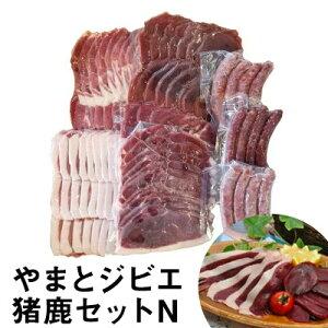 【ふるさと納税】やまとジビエ 猪鹿セットN 【猪肉・鹿肉・お肉・ソーセージ】