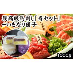 【ふるさと納税】最高級馬刺し寿セット+いきなり団子1000g 【馬肉・和菓子・スイーツ・セット】