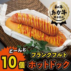 【ふるさと納税】熊本県産 赤牛を使ったフランクフルトで ホットドック10個セット 【お肉・牛肉・ソーセージ・惣菜パン・加工食品・ホットドック・セット】 お届け:お申込み日よ