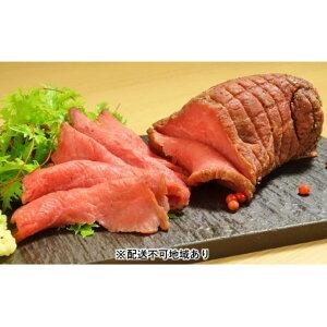 【ふるさと納税】あか牛 ローストビーフ 200g(ソース付き)※配送不可:離島 【お肉・牛肉・あか牛・ローストビーフ】