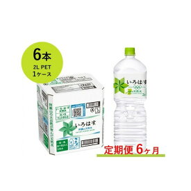 【ふるさと納税】【定期便 6ヶ月】い・ろ・は・す 阿蘇の天然水 2L PET×6本(1ケース)いろはす 【定期便・飲料類・水・ミネラルウォーター・天然水・いろはす】