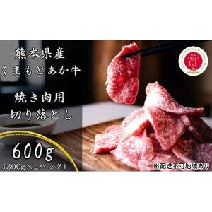 【ふるさと納税】熊本県産 GI 認証取得 くまもと あか牛 焼き肉 用 切り落とし 合計600g【配送不可:離島】 【お肉・牛肉・焼肉・牛肉炒め物・あか牛・焼肉用・切り落とし・600g】
