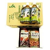 【ふるさと納税】窯炒矢部茶ペットとかりんとうセット