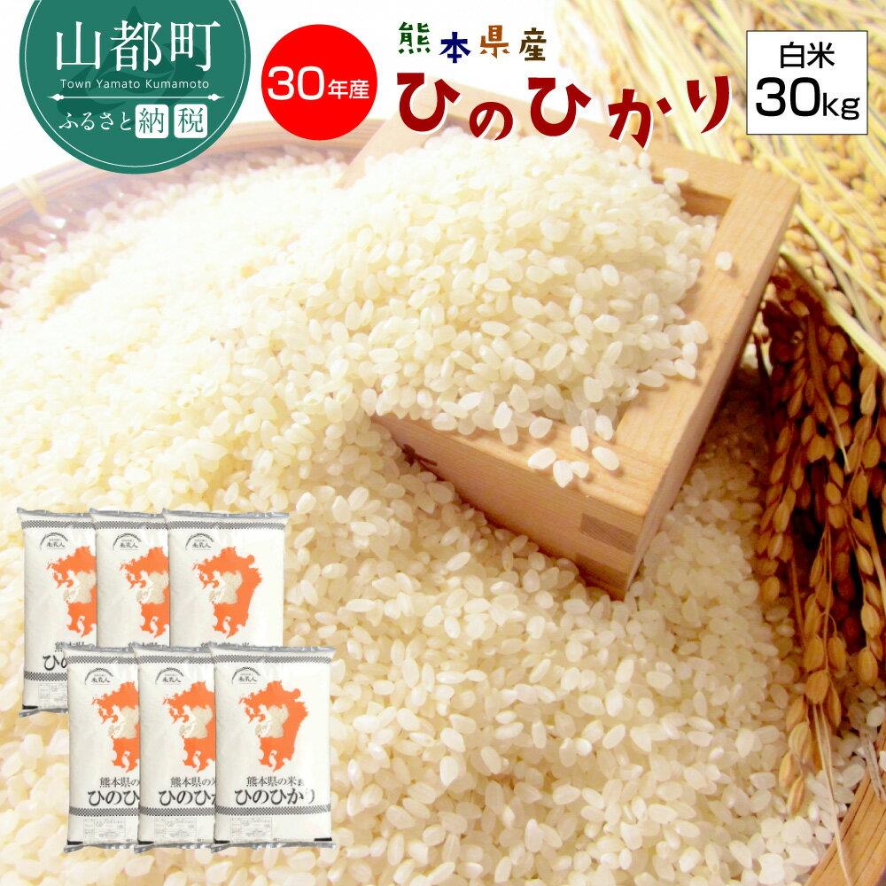 【ふるさと納税】熊本県産 ヒノヒカリ 白米30kg