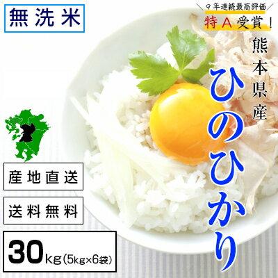 【ふるさと納税】ヒノヒカリ 無洗米 30kg
