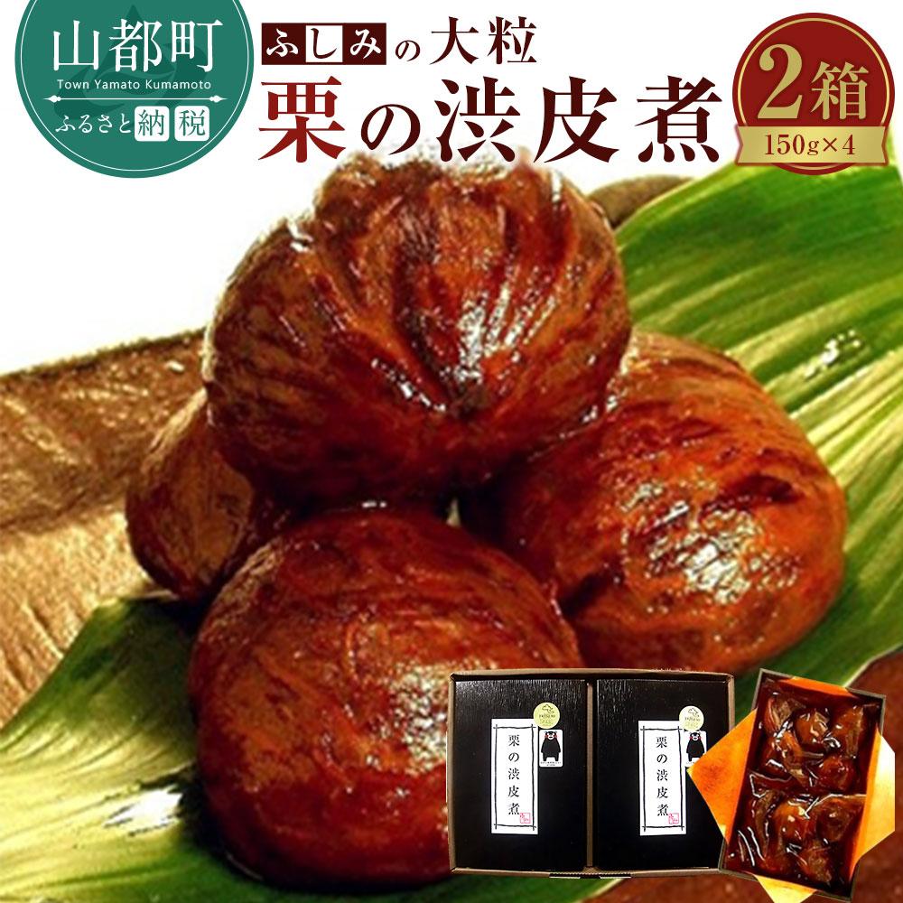 【ふるさと納税】「ふしみ」栗の渋皮煮 2箱セット