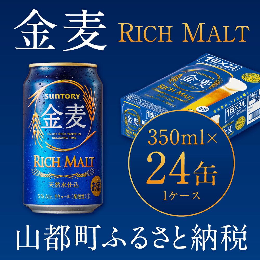 【ふるさと納税】金麦 350ml×24本 1ケース