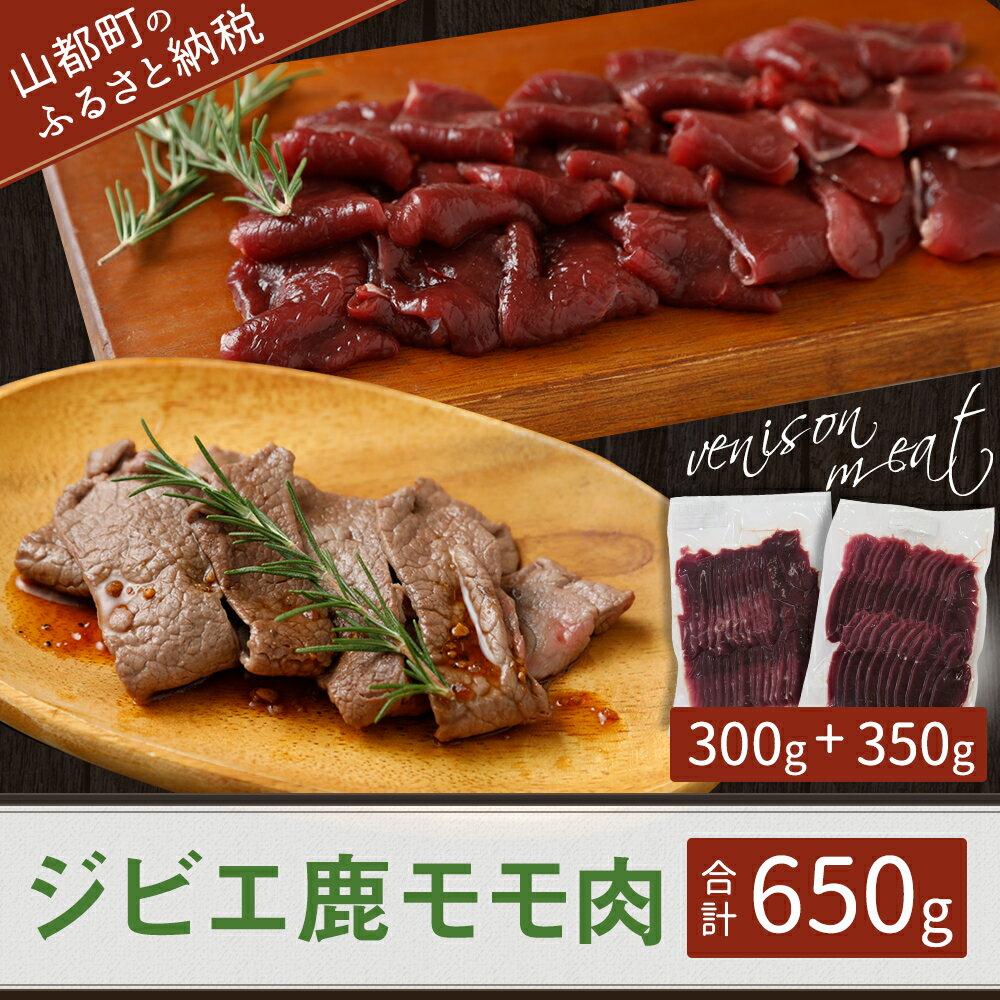 【ふるさと納税】熊本産ジビエ鹿モモ肉650g