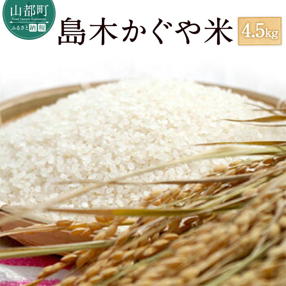 【ふるさと納税】島木かぐや米 4.5kg