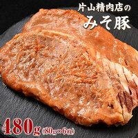 【ふるさと納税】片山精肉店のみそ豚480g(80g×6枚)《30日以内に順次出荷(土日祝除く)》