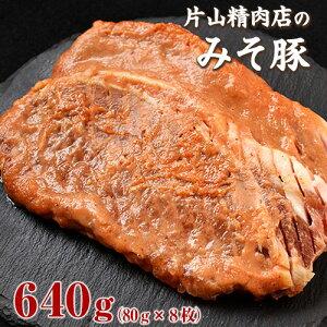 【ふるさと納税】片山精肉店のみそ豚 640g(80g×8枚)《30日以内に順次出荷(土日祝除く)》