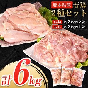 【ふるさと納税】熊本県産 若鶏むね肉 約2kg×2袋/もも肉 約2kg×1袋 計3袋(1袋あたり約300g×7枚前後) たっぷり大満足!計6kg!《1〜3営業日以内に出荷(土日祝除く)》