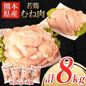 【ふるさと納税】熊本県産 若鶏むね肉 約2kg×4袋(1袋あたり約300g×7枚前後) たっぷり大満足!計8kg!《30日以内に順次出荷(土日祝除く)》