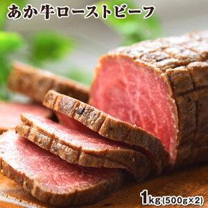 【ふるさと納税】熊本県産あか牛ローストビーフ500g×2枚《1月中旬-2月下旬頃より順次出荷》