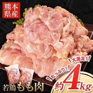 【ふるさと納税】熊本県産 若鶏もも肉 約2kg×2袋(1袋あたり約300g×7枚前後) たっぷり大満足!計4kg!熊本県氷川町《30日以内に順次出荷(土日祝除く)》