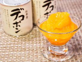 【ふるさと納税】デコポン缶詰(24缶)【予約受付中】