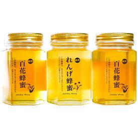 【ふるさと納税】純粋蜂蜜3本セット(百花蜂蜜2本、れんげ蜂蜜1本)