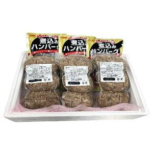 【ふるさと納税】煮込みハンバーグセット 【肉・牛肉・冷凍ハンバーグ】